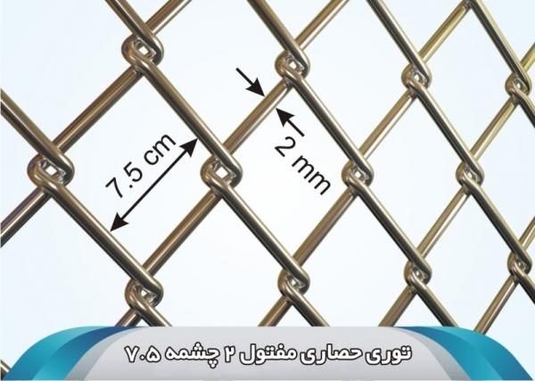 توری حصاری مفتول 2 چشمه 7.5