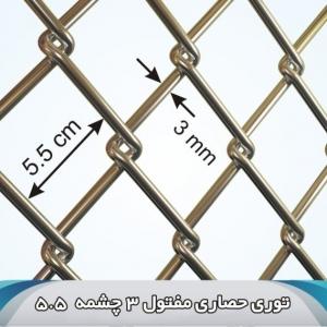 توری حصاری مفتول 3 چشمه 5.5