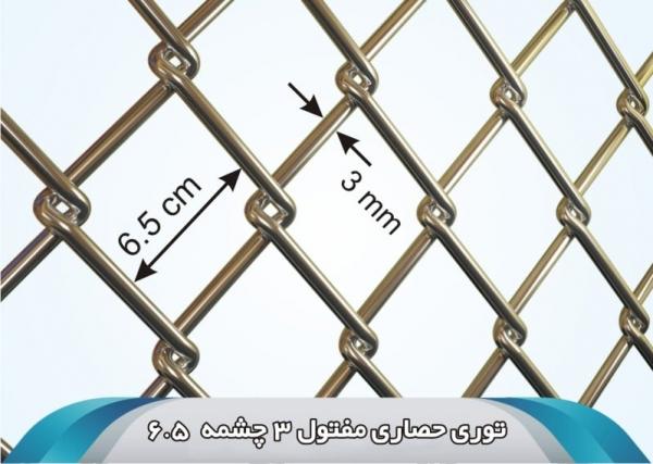 توری حصاری مفتول 3 چشمه 6.5