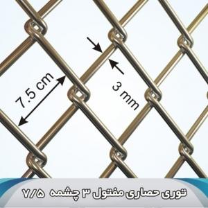 توری حصاری مفتول 3 چشمه 7.5