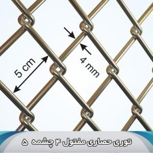 توری حصاری مفتول 4 چشمه 5