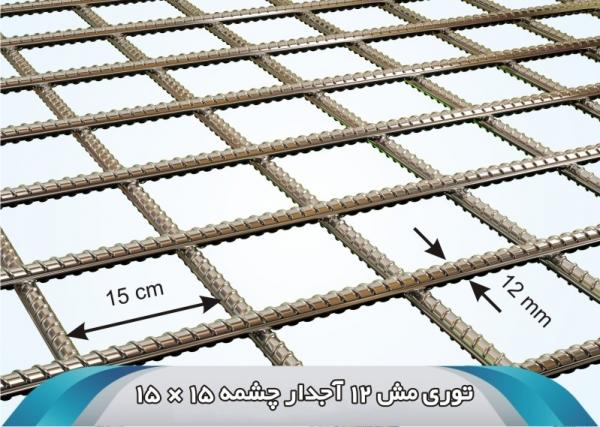 توری مش 12 آجدار چشمه 15*15