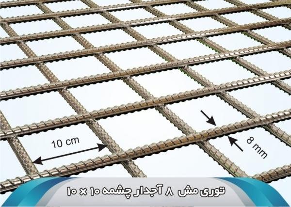 توری مش 8 آجدار چشمه 10*10