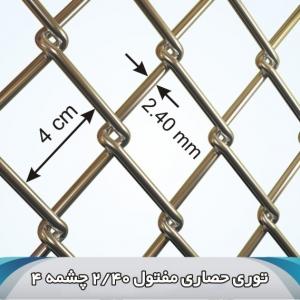 توری حصاری مفتول 2.40 چشمه 4