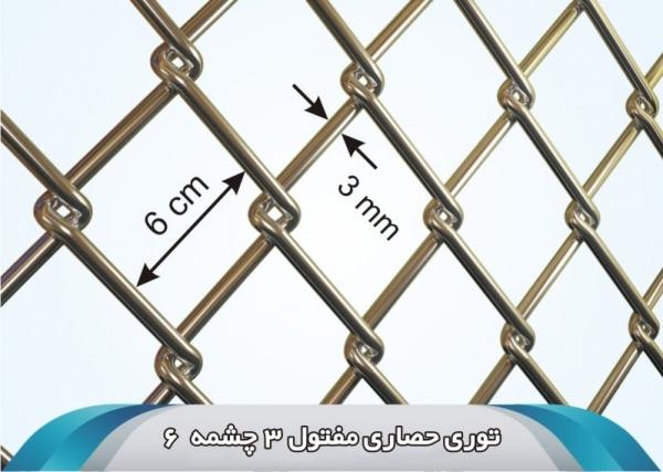 توری حصاری مفتول 3 چشمه 6