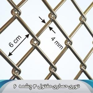 توری حصاری مفتول 4 چشمه 6